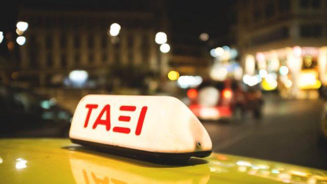 Γεωπονική - λεφτά - ταξιτζής