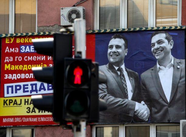 Βανδάλισαν πινακίδα με το Βόρεια Μακεδονία στα σύνορα με το Κόσοβο