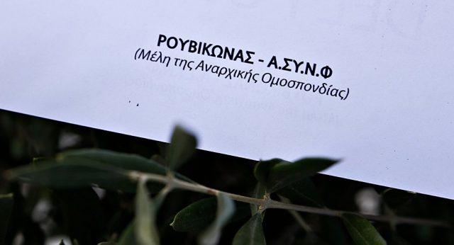 Κατάληψη στο Ελληνοτουρκικό Επιμελητήριο από τον Ρουβίκωνα