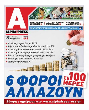 Alpha443
