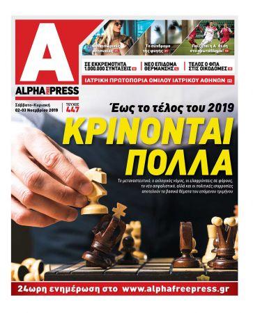 Alpha447