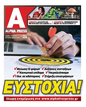 Alpha450