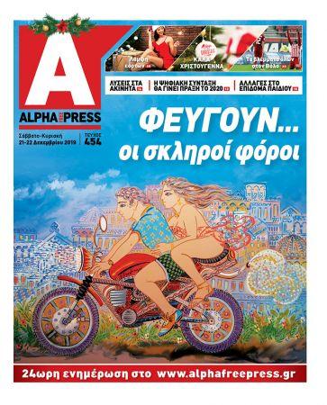 Alpha454