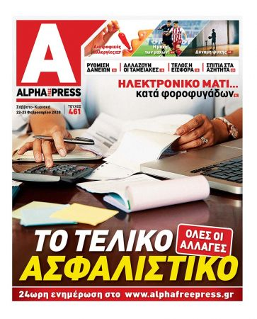 Alpha461