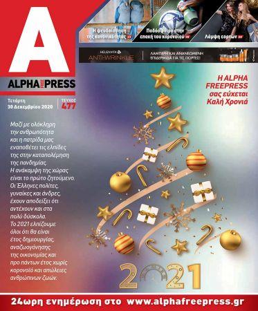 Alpha477