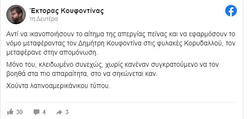 Έκτορας Κουφοντίνας