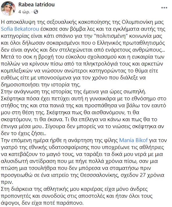 Σοφία Μπεκατώρου παρενόχληση: Η Ολυμπιονίκης έδωσε το όνομα στον Εισαγγελέα