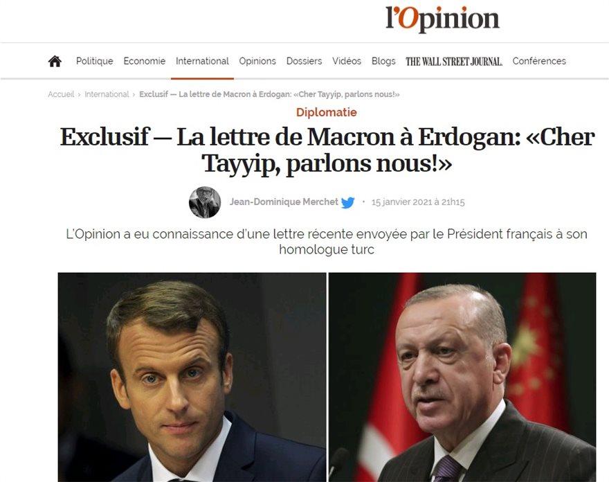Μακρόν Ερντογάν