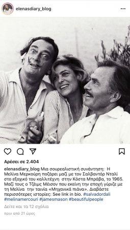 Μελίνα Μερκούρη Σαλβαντόρ Νταλί