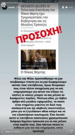 Νίκος Βέρτης instagram