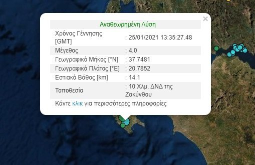 Σεισμός Ζάκυνθος
