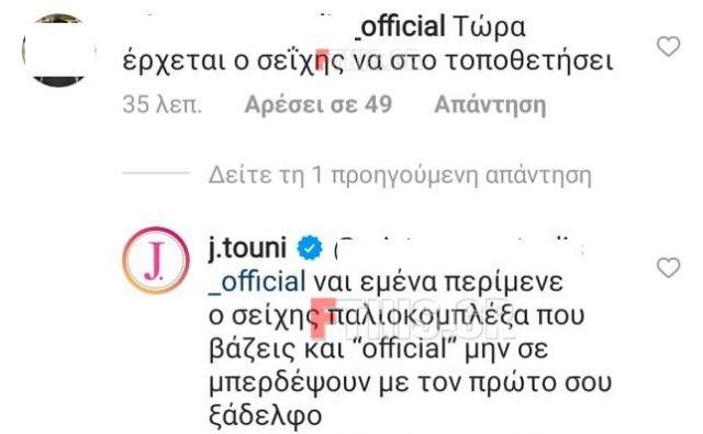 Τούνη instagram