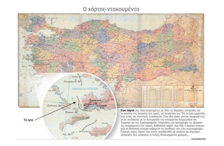 Χάρτης Ίμια