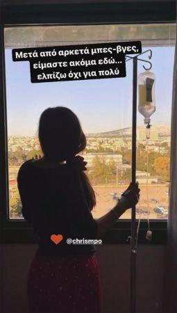 Χριστίνα Μπόμπα νοσοκομείο