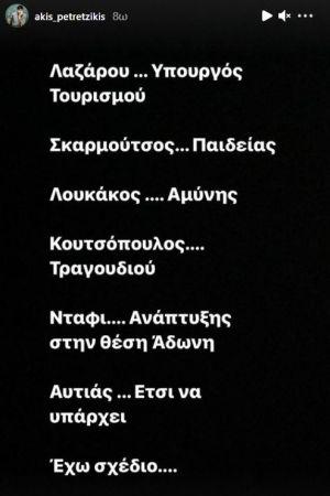 Άκης Πετρετζίκης insta