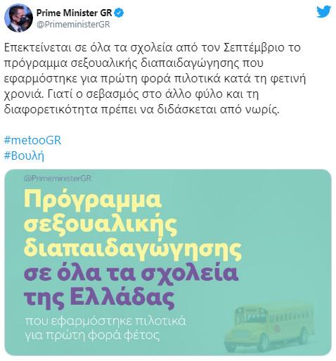 mitsotakis tweet