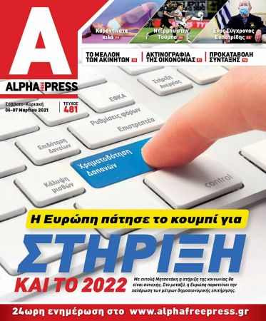 Alpha481