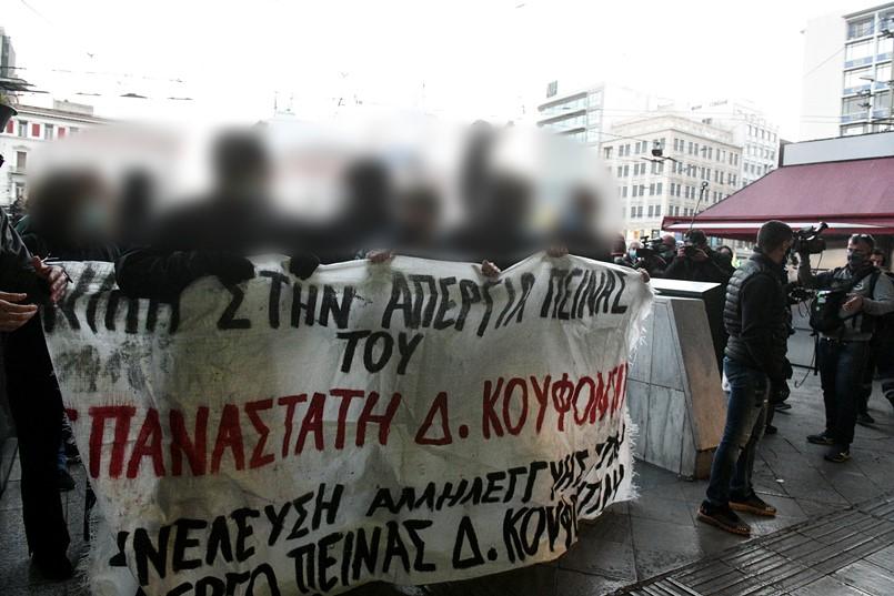 Διαδήλωση Κουφοντίνας