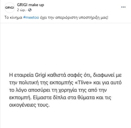 stefanidou xorhgos aposyretai kallyntika lignadis 020320211108