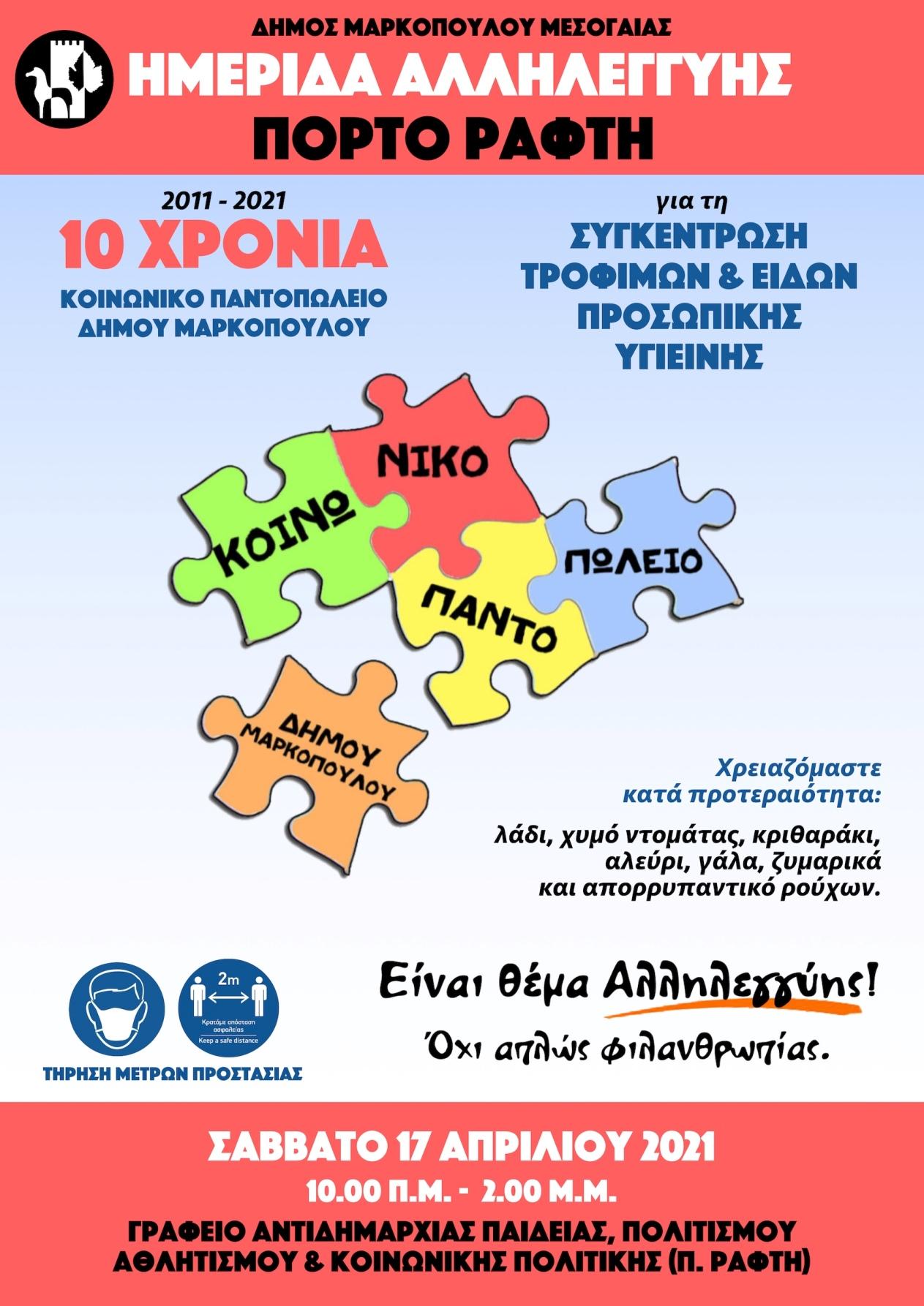 Αφίσα Ημερίδας