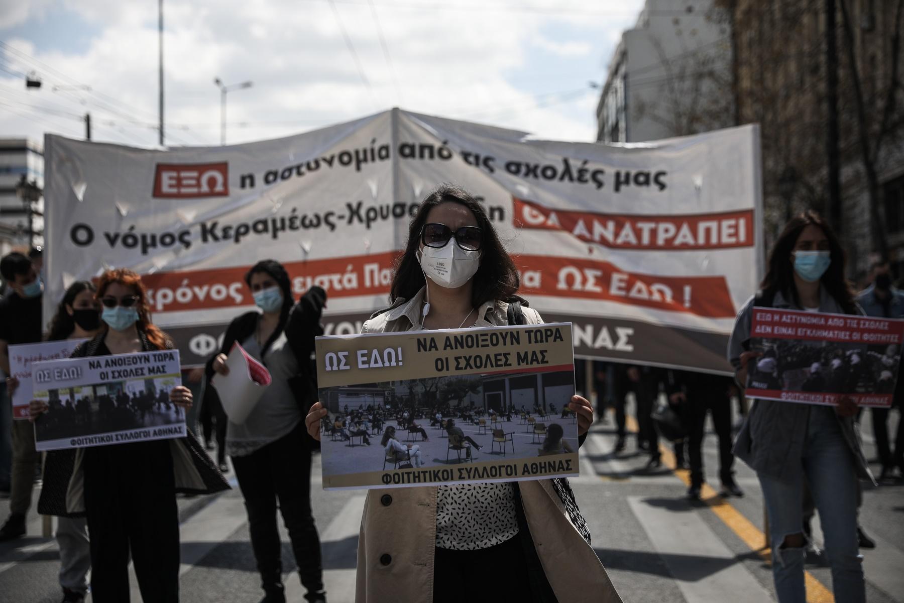 Πανεκπαιδευτικό συλλαλητήριο 15/4 Αθήνα: Στα προπύλαια φοιτητές και  καθηγητές | Alphafreepress.gr