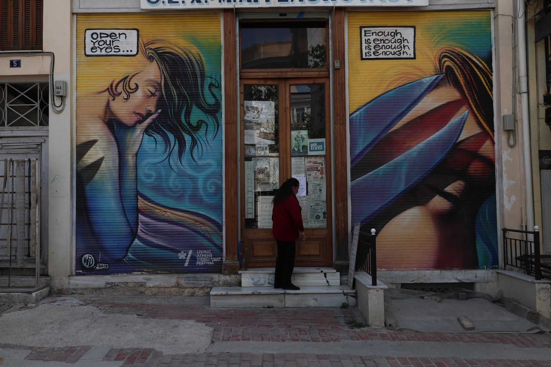 Αθήνα lockdown