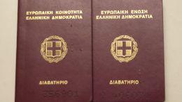 Διαβατήρια