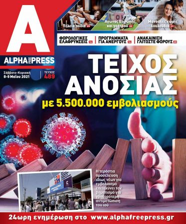Alpha489