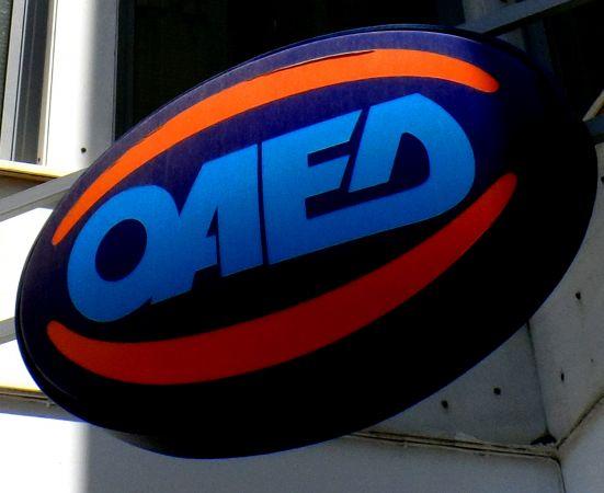 oaed 551x450 1