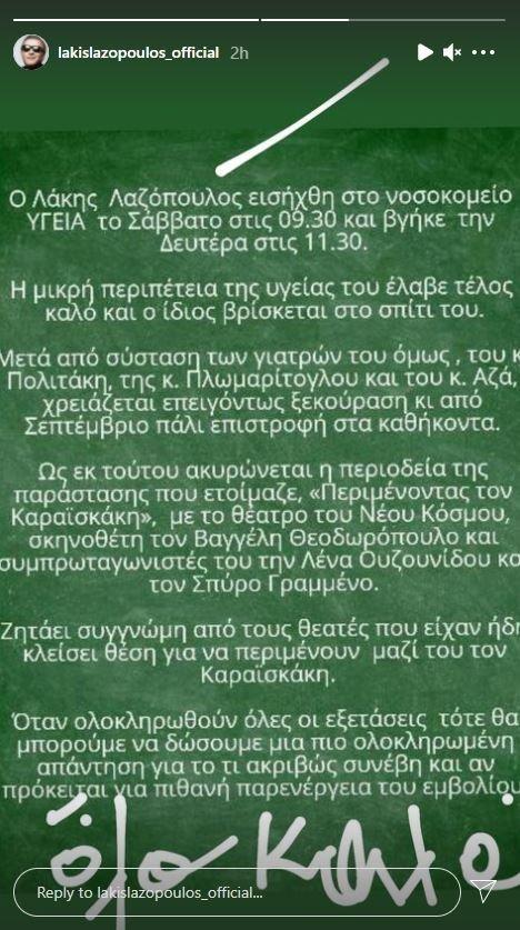 lazopoulos 1