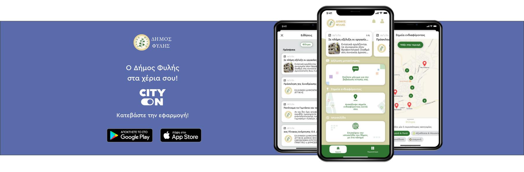 App Efarmogis CITY ON FYLI